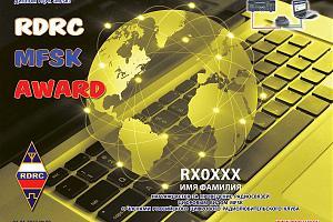 RDRC MFSK AWARD