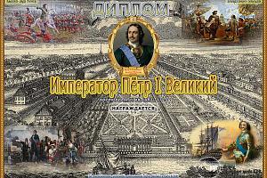 Император Петр-1 Великий