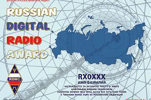 RUSSIAN DIGITAL RADIO - FSK