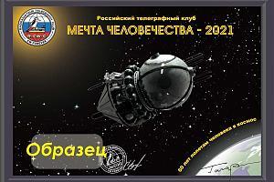 Мечта человечества - 2021