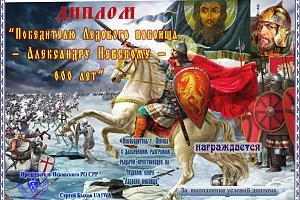 Победителю Ледового побоища-Александру Невскому 800 лет