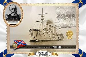 Владивостокский отряд крейсеров