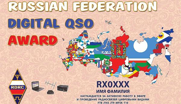 RUSSIAN FEDERATION DIGITAL QSO - JT