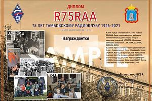 Тамбовскому радиоклубу 75 лет
