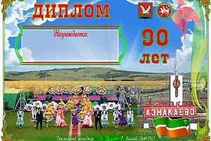 Азнакаевскому району республики Татарстан 90 лет