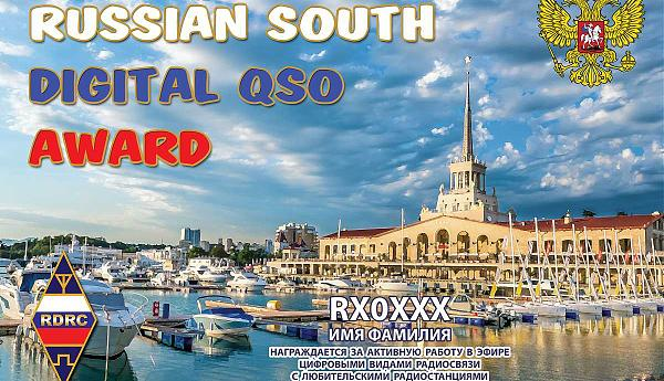 Russian South