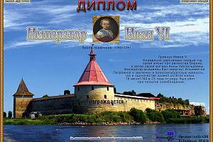Император Иван VI