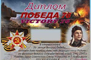 Памяти Героя Советского Союза танкиста И.Т. Любушкина