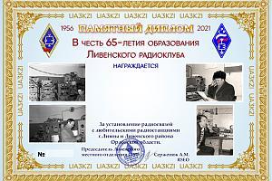 65 лет  Ливенскому радиоклубу