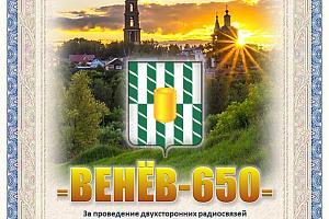 Венёв-650