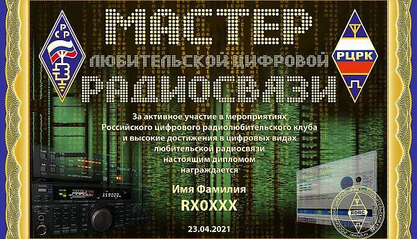 Мастер любительской цифровой радиосвязи