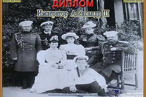 Император Александр III