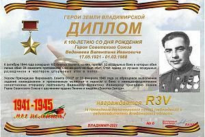К 100-летию со дня рождения Героя Советского Союза Веденеева В.И.