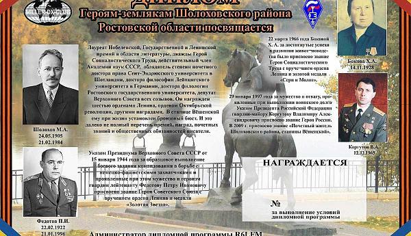 Героям-землякам Шолоховского района Ростовской области посвящается