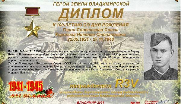 К 100-летию со дня рождения Героя Советского Союза Королева Н.С.