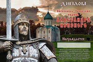 Переславль-Залесский - родина Александра Невского