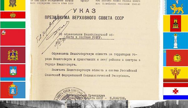 75 лет Калининградской области