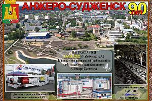 90 лет г. Анжеро-Судженску