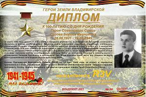 К 100-летию со дня рождения Героя Советского Союза Сизова Б.И.