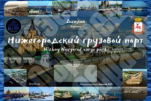 Нижегородский грузовой порт