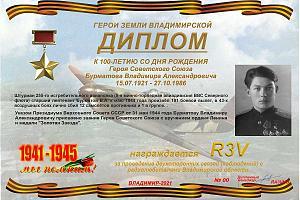 К 100-летию со дня рождения Героя Советского Союза Бурматова В.А.