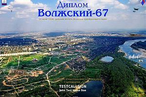 Волжский 67