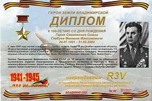 К 100-летию со дня рождения Героя Советского Союза Глебова М.М.