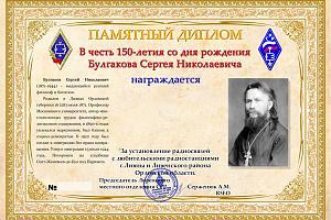 К 150- летию со дня рождения Булгакова Сергея Николаевича