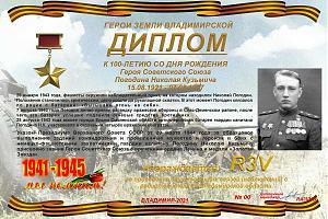 К 100-летию со дня рождения Героя Советского Союза Погодина Н.К.