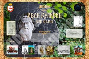 Иван Кулибин