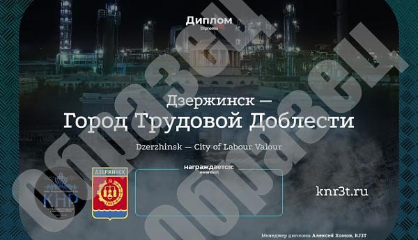 Дзержинск - город трудовой доблести