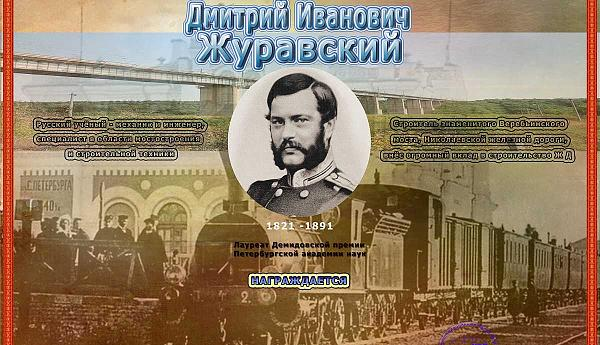Дмитрий Иванович Журавский