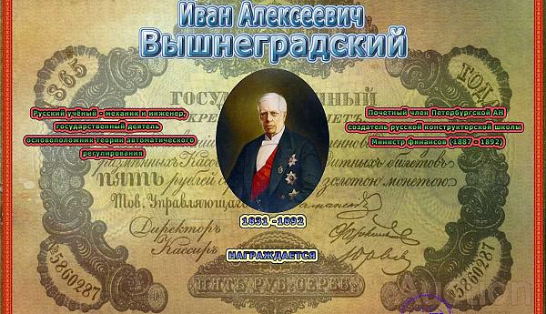 Иван Алексеевич Вышнеградский
