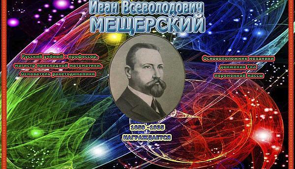 Иван Всеволодович Мещерский