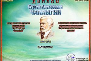Сергей Алексеевич Чаплыгин