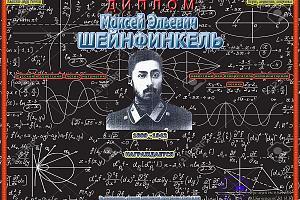 Моисей Эльевич Шейнфинкель