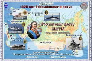 325 лет Российскому флоту