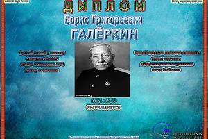Борис Григорьевич Галёркин