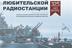 R325K в активности 325 лет Российскому флоту