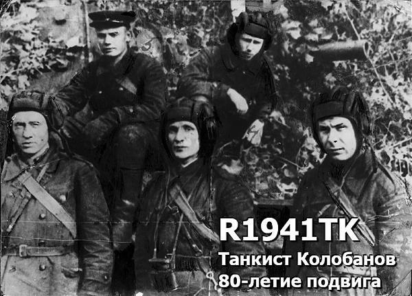 R1941TK