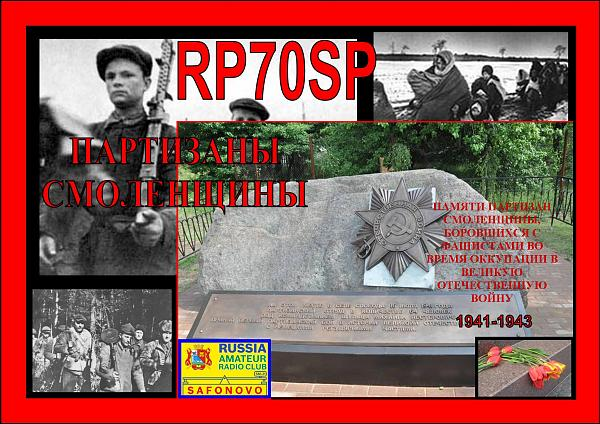 RP70SP