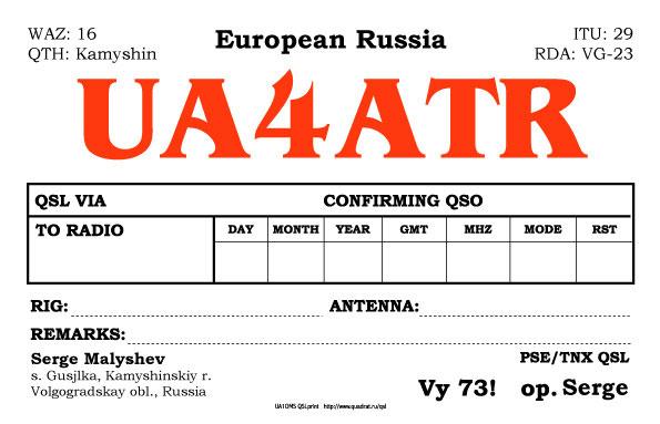 UA4ATR