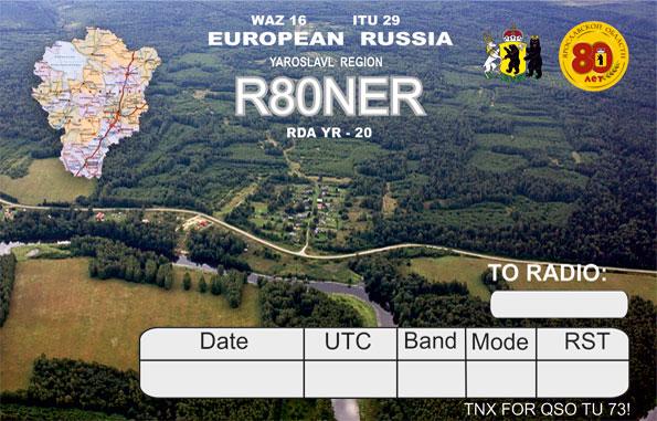 R80NER