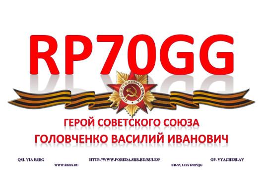 RP70GG