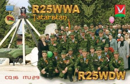 R25WDW
