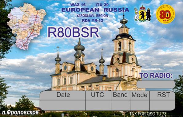 R80BSR