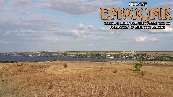 EM90QMR
