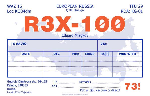 R3X-100