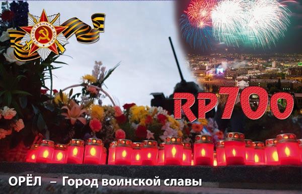 RP70O