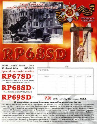 RP69SD